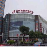 百联南桥购物中心_企业档案