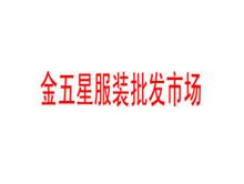 北京金五星服装批发市场