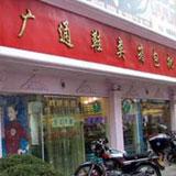 上海广通鞋类箱包批发市场_企业档案