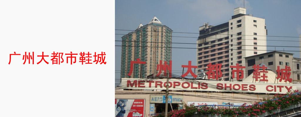 广州大都市鞋城