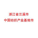 浙江省兰溪市 中国纺织产业基地市