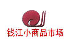 浙江钱江服装小商品市场