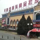 北京天皓成服装批发市场_企业档案