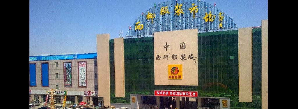 中国西柳服装城