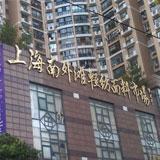 上海南外滩轻纺面料市场_企业档案