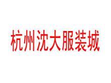 杭州沈大服装城