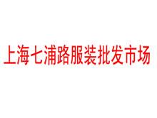 上海七浦路服装批发市场