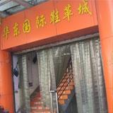 南京华东国际鞋革城_企业档案