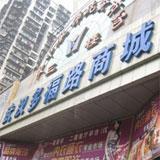 武汉多福商城_企业档案