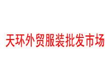 天津天環外貿服裝批發市場
