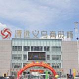清远义乌商贸城_企业档案