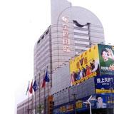 金鹰国际购物中心南通店_企业档案