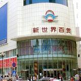 宁波新世界北仑百货_企业档案