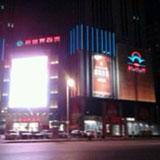 沈阳新世界百货津桥路店_企业档案