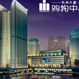 杭州大厦购物城_企业档案