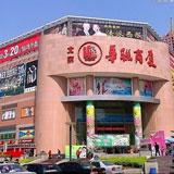 华联商厦_企业档案