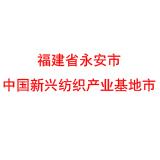 福建省永安市 中国新兴纺织产业基地市