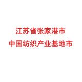 江蘇省張家港市 中國紡織產業基地市
