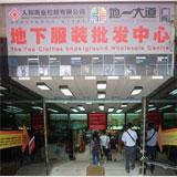 广州地一大道_企业档案