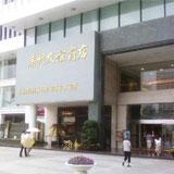广州友谊商店环市东店_企业档案