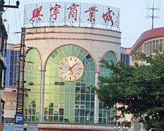 梅州兴宁商业城_企业档案