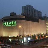 北京市长安商场_企业档案