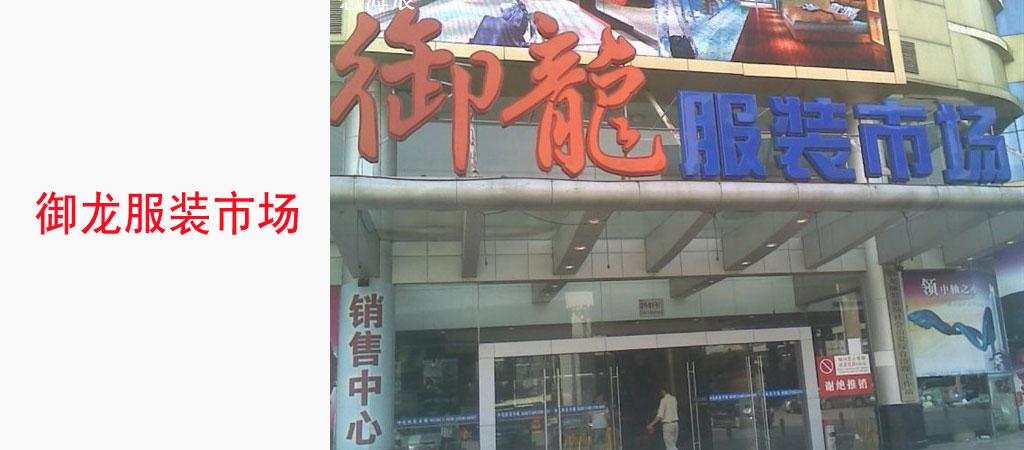 广州御龙服装批发市场