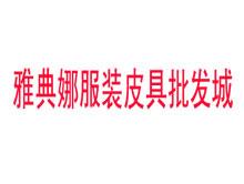 阳江雅典娜服装皮具批发市场