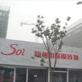 杭州国际服装城_企业档案