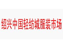绍兴中国轻纺城服装市场