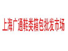 上海广通鞋类箱包批发市场