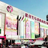 惠州义乌小商品批发城_企业档案