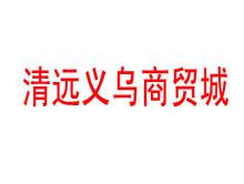 清远义乌商贸城