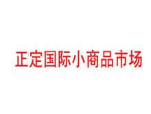石家庄正定国际小商品市场