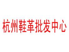 杭州鞋革批发中心