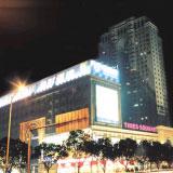乐清时代广场购物中心_企业档案