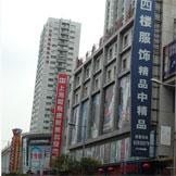 上海超飞捷服装批发市场_企业档案
