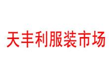 北京天丰利服装小商品批发市场