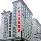 广州新天地服装城_企业档案