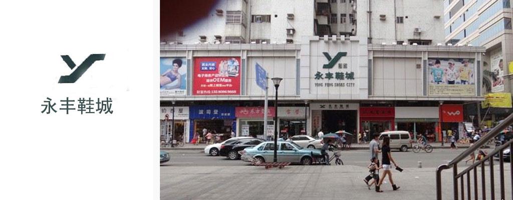 东莞虎门永丰鞋城