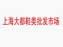 上海大都鞋类批发市场