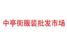 福州中亭街服装批发中心