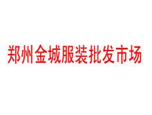 郑州金城服装批发市场
