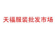 肇庆市天福服装批发市场