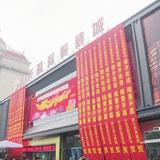 杭州九天国际服装城_企业档案