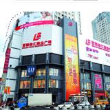 百联徐汇购物广场_企业档案