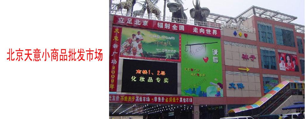 北京天意批发市场