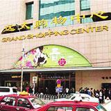 黑龙江远大购物中心有限公司_企业档案