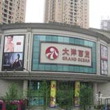 重庆大洋百货_企业档案