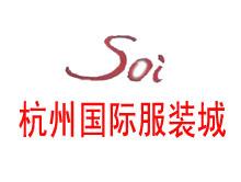 杭州国际服装城